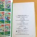 Photos: ケロロ軍曹 4コマ大集合であります! その1 けろろぐんそう 本
