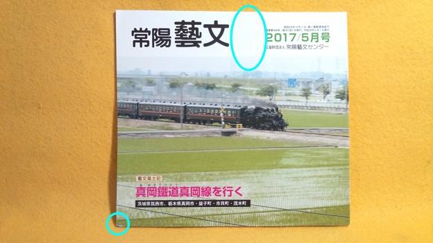 SLもおか 常陽藝文 2017年 5月号 雑誌