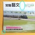 Photos: SLもおか 常陽藝文 2017年 5月号 雑誌