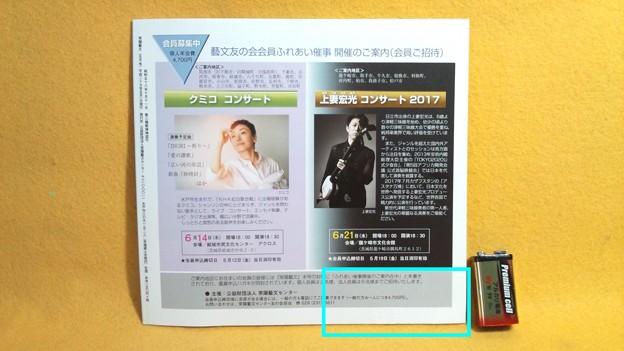 Photos: 真岡鐵道真岡線 SLもおか 鉄道 雑誌
