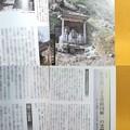 Photos: 四百年後の源平戦 佐竹氏統一の光と影 雑誌