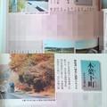 Photos: 茨城の地名 常陽藝文