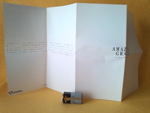 アメージング・グレイス   白鳥英美子 CD 歌詞カードおもて