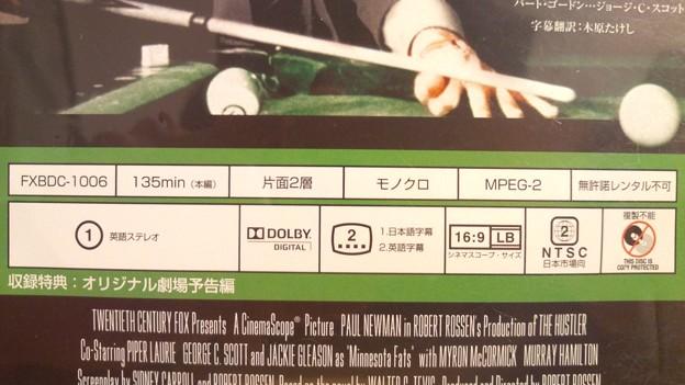 ハスラー 映画 DVD