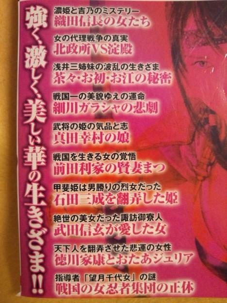 目次 戦国激女100人伝  歴史 本