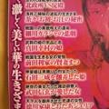 Photos: 目次 戦国激女100人伝  歴史 本