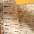 Photos: 『戦国姫君データファイル』 内容(ご参考)