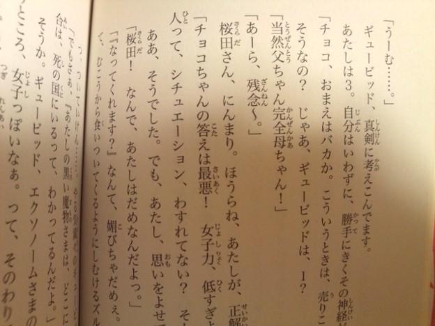 ふりがな 黒魔女さんのバレンタイン  黒魔女さんが通る!! Part13