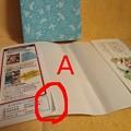 Photos: 傷み箇所 黒魔女さんのクリスマス 黒魔女さんが通る!! PART10