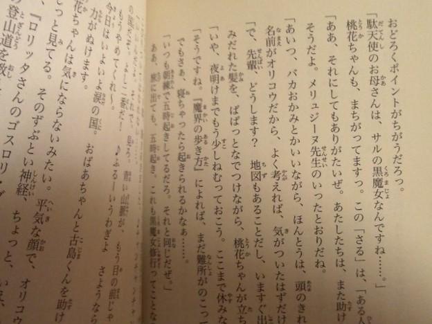 「ふりがな」黒魔女さんのクリスマス 黒魔女さんが通る!! PART10