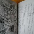 Photos: ふりがな付きです。黒魔女さんが通る!! PART10 第十巻