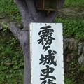 霧ヶ城・・岩村城跡