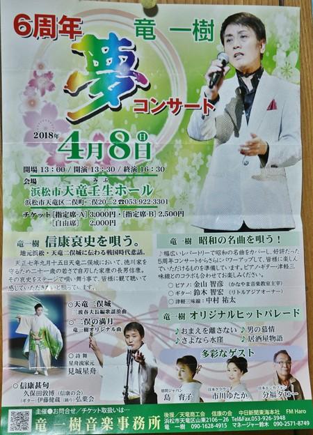 6周年 竜一樹 夢コンサート4月8日(日)