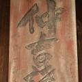 旧秋葉道に残る旅籠屋の看板「仲吉講」