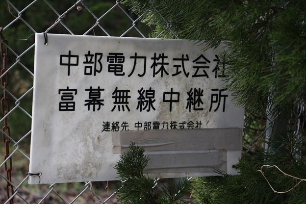 富幕中部電力無線中継所