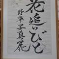 Photos: 豊橋の写真展も見て来ました。