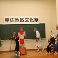 Photos: 赤佐地区文化祭お地蔵さんと水戸黄門、助さん角さん