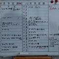 Photos: 富幕山予定表