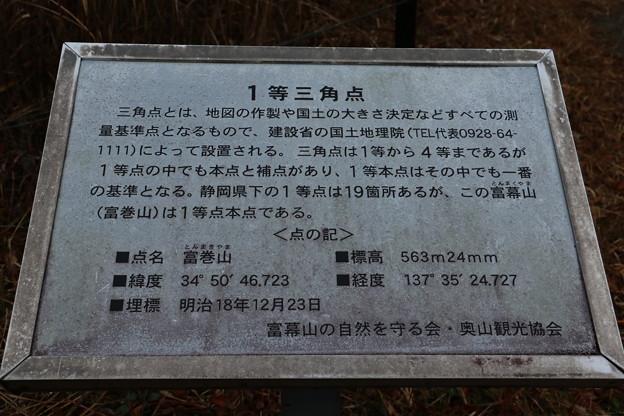 今日も富幕山標高「ごくろうさん、5苦63」、24m