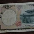 Photos: 最近あまり見ないね~2000円札首里城「炎上、円上」で初めて見た。