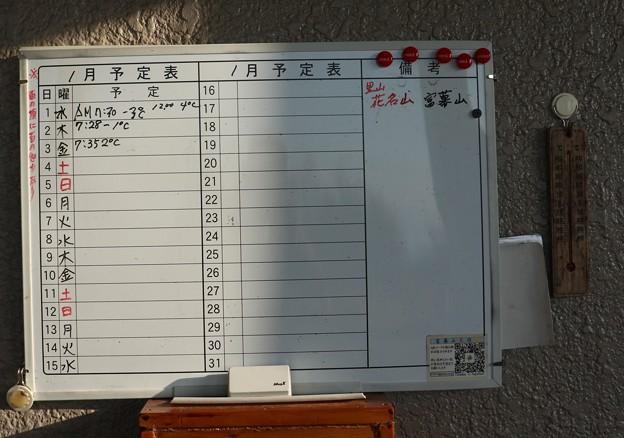 富幕山1月予定表