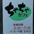 Photos: ちゃちゃカフェ今年5月で開店10周年