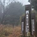 今日も雨の中富幕山迎えてくれて「5苦63、ごくろうさん」