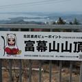 富幕山休憩舎デッキ