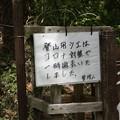 Photos: 富幕山登山者へコロナ対策で杖の一時撤去