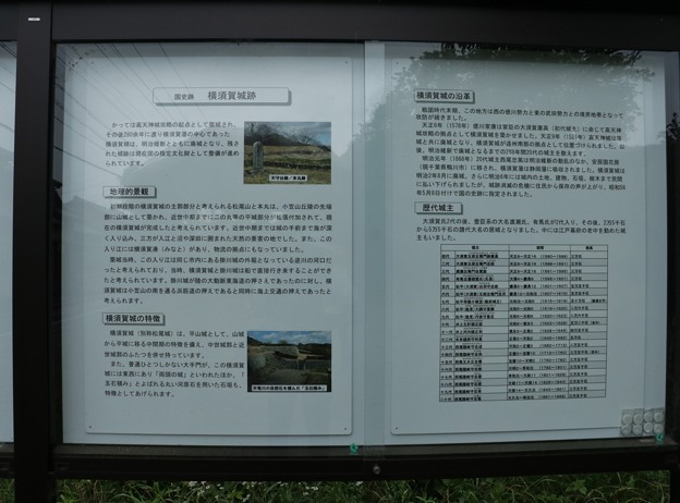 掛川 横須賀城跡