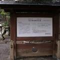 Photos: 比木賀茂神社