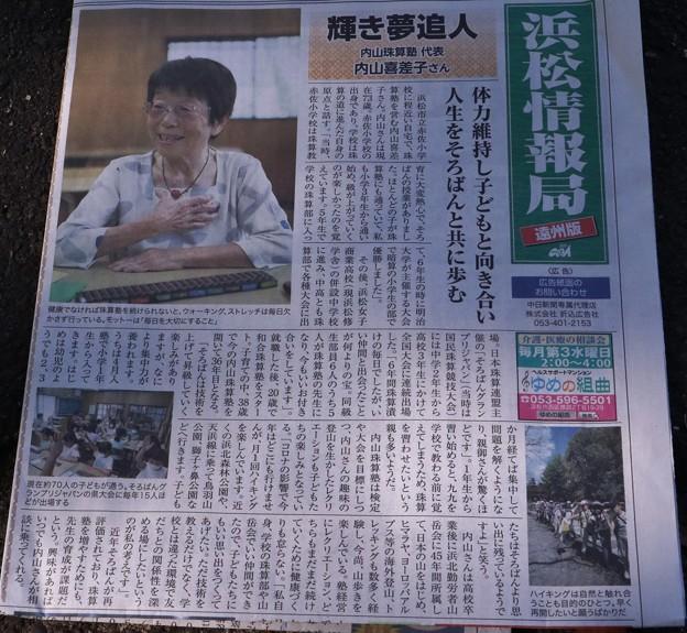 今朝の地元新聞朝刊に9月30日(水)旧山友が載っていました。
