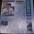 Photos: 今朝の地元新聞朝刊に9月30日(水)旧山友が載っていました。