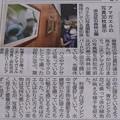 Photos: 今朝の地元新聞に先日愛知県の作手長ノ山湿原(ながのやましつげん)で花写真撮っていると偶然出会った人が自分は蛙を撮っていると今度森林公園バードピアの(S)さん知人で写真展をしますからと言っていた。