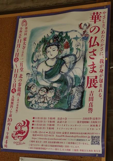 光岩山長楽寺住職吉田 真誉(しんよ)さんの仏画