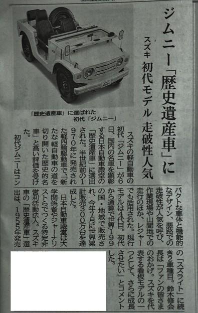 今朝の地元新聞に~昔☆トミーが乗って中田島海岸を走った1970年発売ジムニーが「歴史遺産車」に・・・