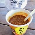 Photos: 富幕山で今朝の朝食