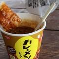Photos: 今朝の朝食カレー飯と焼き餅1個で、カレー飯ダレで焼き餅食べる