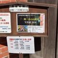Photos: 旧赤松家記念館写真展