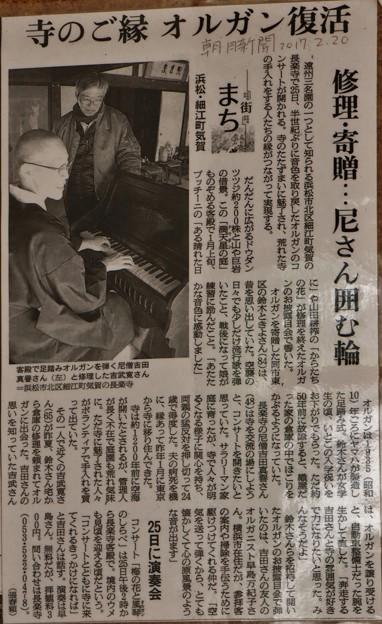 長楽寺オルガンを修理した吉武寛さんと尼僧吉田真譽「しんよ」さん