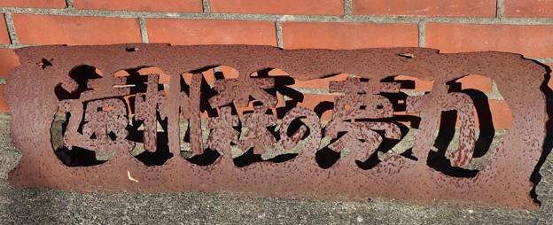 Photos: 暖房設備業奥様鈴木格子(けいこ)さんが鉄の「干支、えと」溶接作品をお国神社へ~