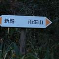 Photos: 雨生山(うぶさん)標高313m