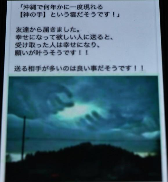 幸せの神の手という雲