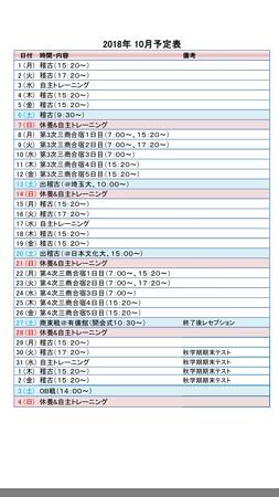 201810予定表(修正版)