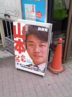 山本ともひろ駅頭活動(4月14日、大船駅)