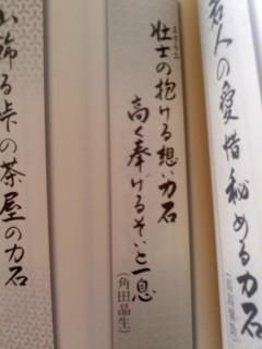 力石に詠める拙作(7月1日、角田晶生)