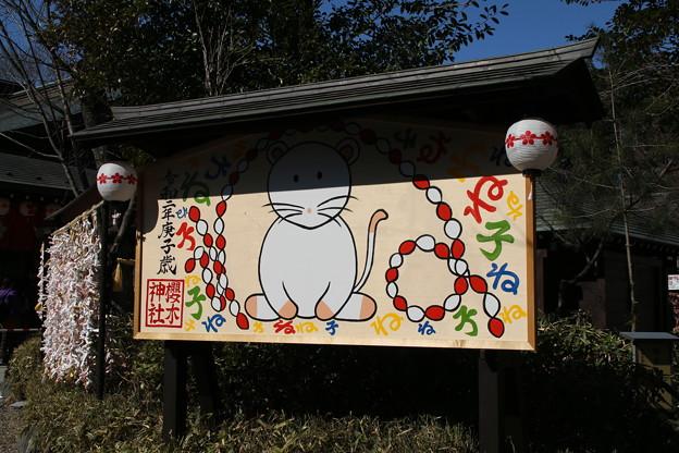 櫻木神社 D4915