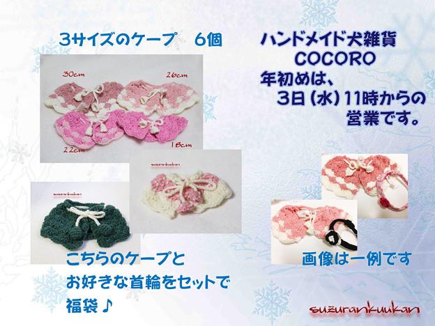 Photos: COCOROの初売り福袋