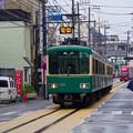 Photos: 雨の江ノ電
