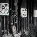 Photos: 三茶の飲み屋